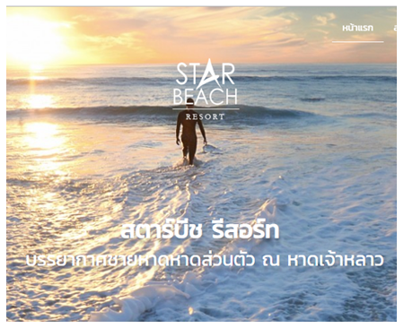 STARBEACH RESORT